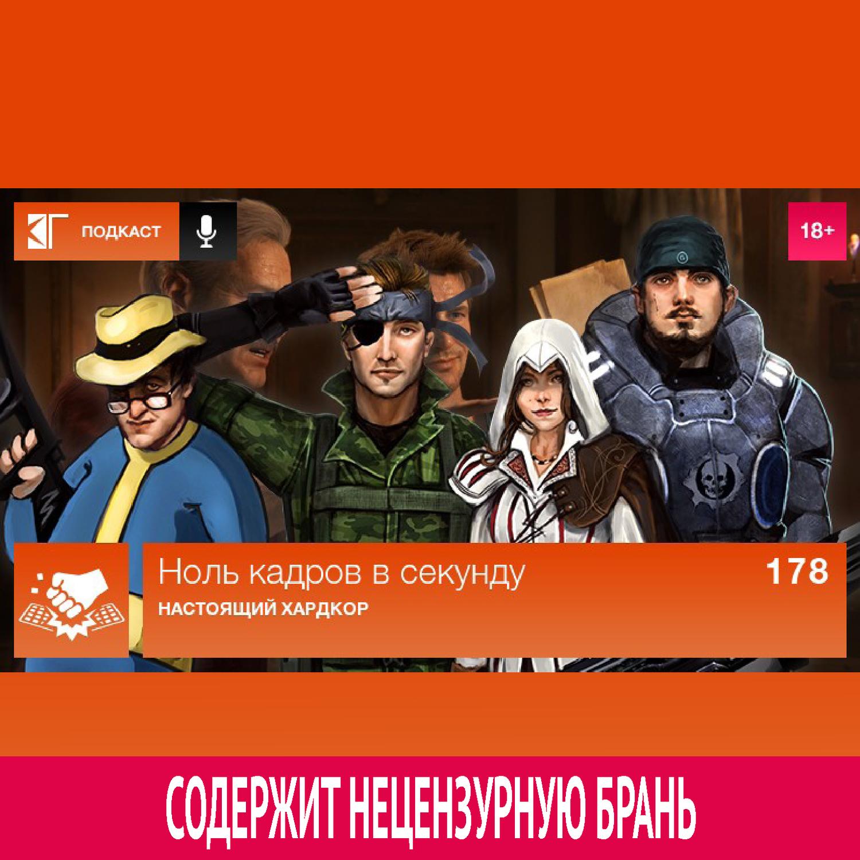 Михаил Судаков Выпуск 178: Настоящий хардкор