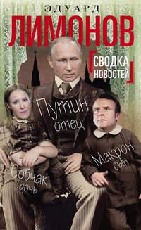 - Сводка новостей. Путин – отец, Макрон – сын, Собчак – дочь