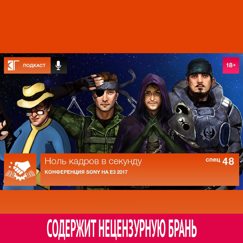 Михаил Судаков Спецвыпуск 48: Конференция Sony на E3 2017 михаил судаков спецвыпуск 48 конференция sony на e3 2017