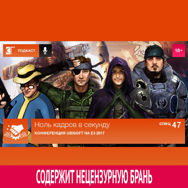 Михаил Судаков Спецвыпуск 47: Конференция Ubisoft на E3 2017 михаил судаков спецвыпуск 48 конференция sony на e3 2017