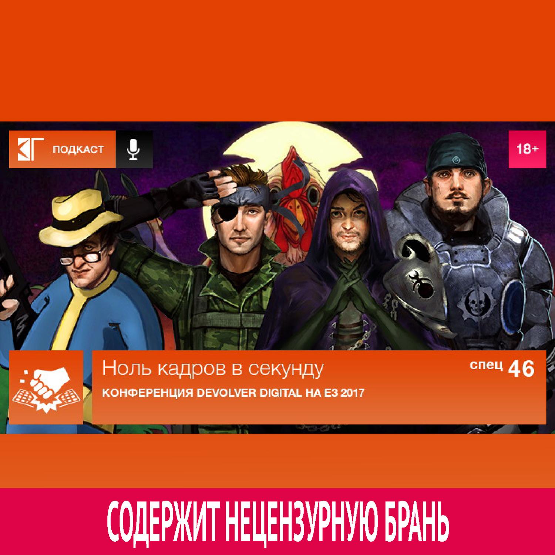 Михаил Судаков Спецвыпуск 46: Конференция Devolver Digital на E3 2017 михаил судаков спецвыпуск 48 конференция sony на e3 2017