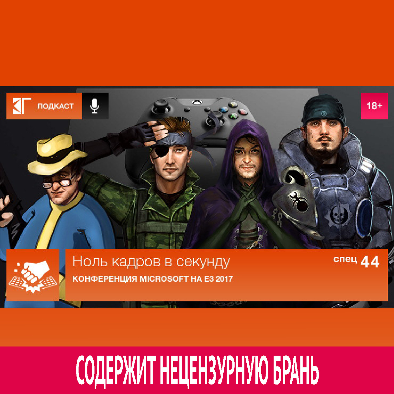 Михаил Судаков Спецвыпуск 44: Конференция Microsoft на E3 2017 михаил судаков спецвыпуск 48 конференция sony на e3 2017