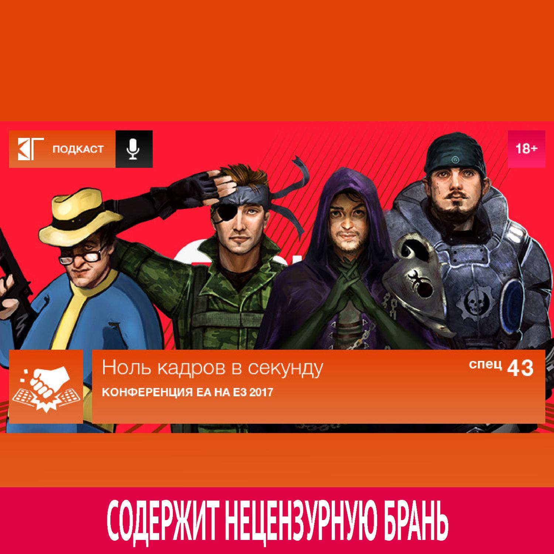 Михаил Судаков Спецвыпуск 43: Конференция EA на E3 2017 михаил судаков спецвыпуск 48 конференция sony на e3 2017