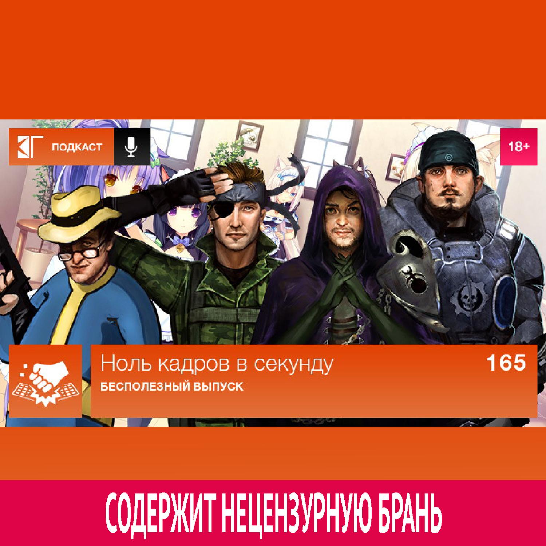 Михаил Судаков Выпуск 165: Бесполезный выпуск