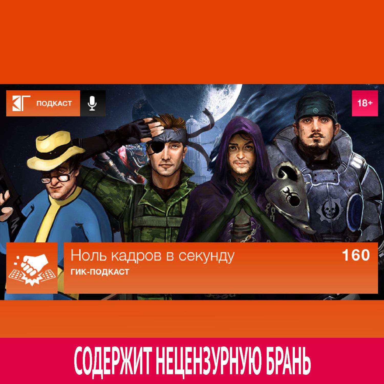 Михаил Судаков Выпуск 160: Гик-подкаст михаил нестеров