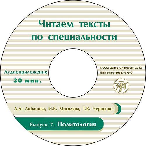 Л. А. Лобанова. Выпуск 7. Политология