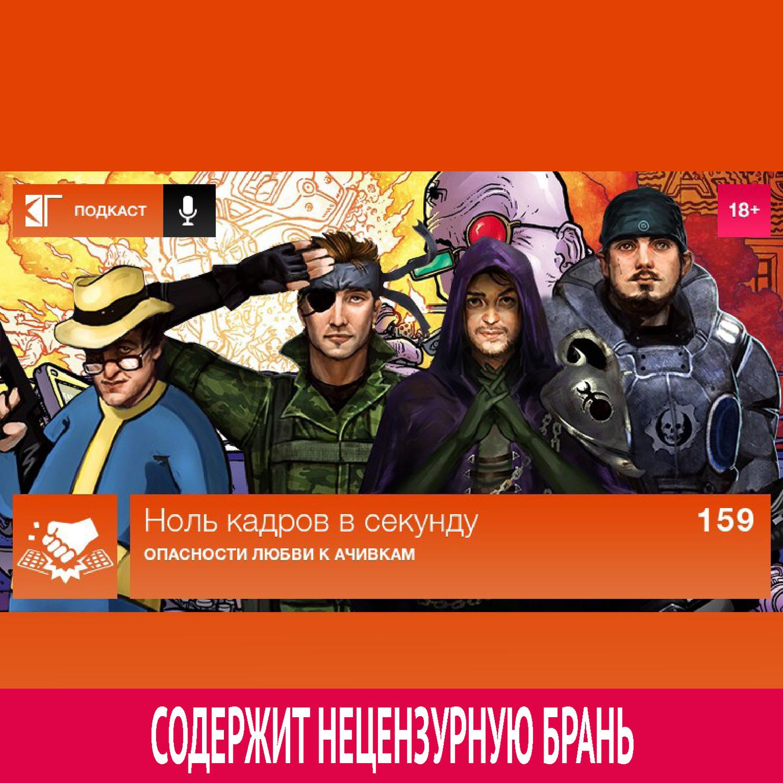 Михаил Судаков Выпуск 159: Опасности любви к ачивкам цена