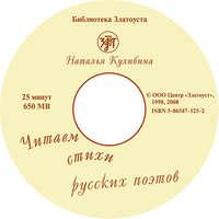Н. В. Кулибина - Читаем стихи русских поэтов. Пособие по обучению чтению художественной литературы