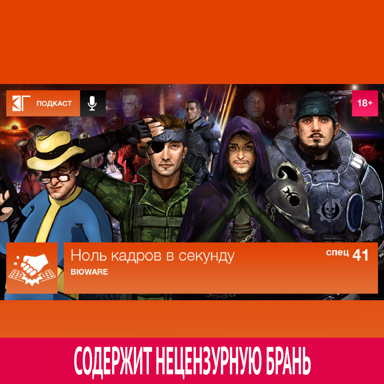 Михаил Судаков Спецвыпуск 41: BioWare михаил нестеров