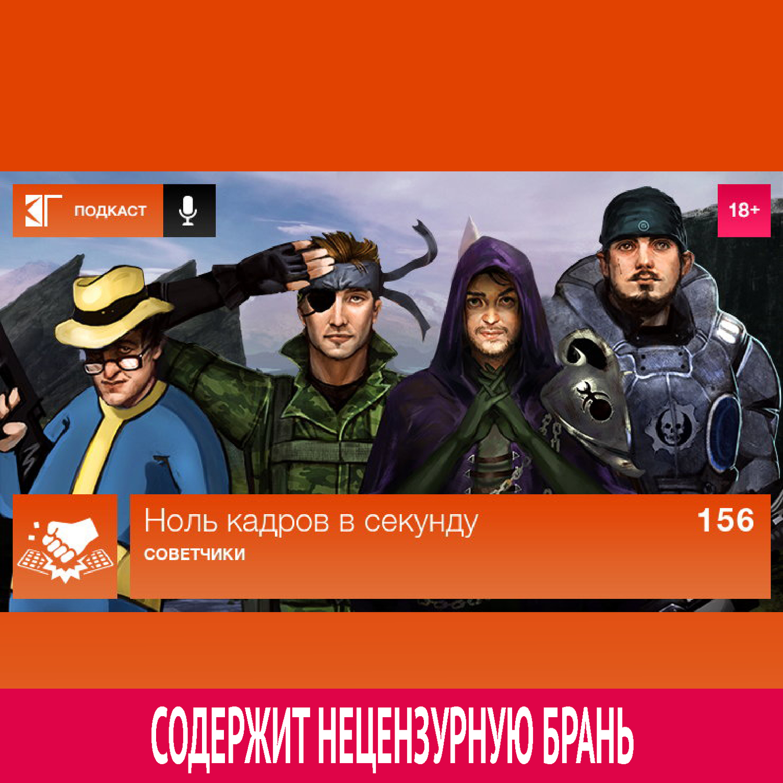 Михаил Судаков Выпуск 156: Советчики михаил нестеров