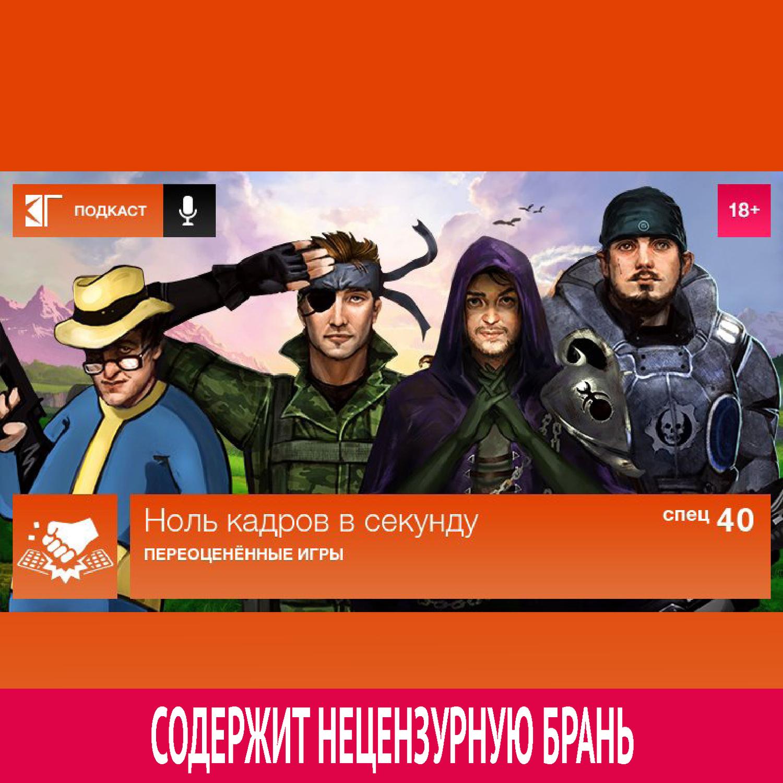 Михаил Судаков Спецвыпуск 40: Переоценённые игры михаил нестеров