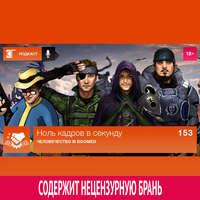 Михаил Судаков - Выпуск 153: Человечество is Doomed