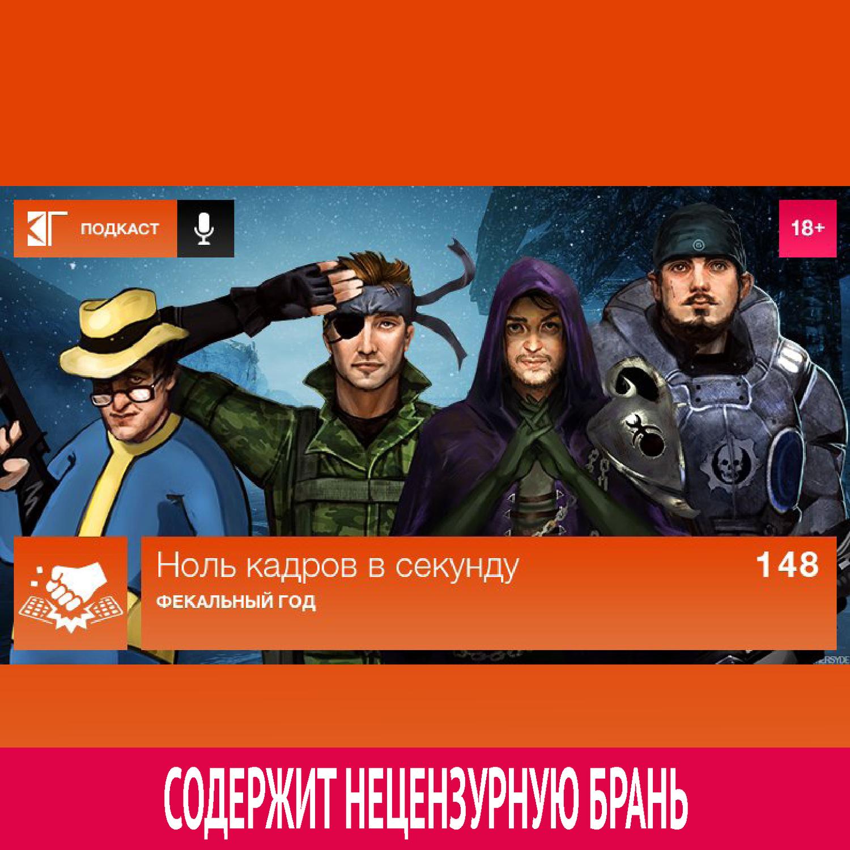 Михаил Судаков Выпуск 148: Фекальный год