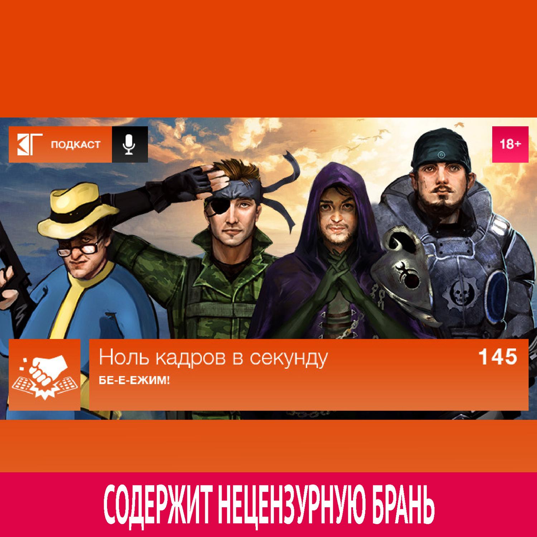 Михаил Судаков Выпуск 145: Бе-е-ежим! михаил нестеров
