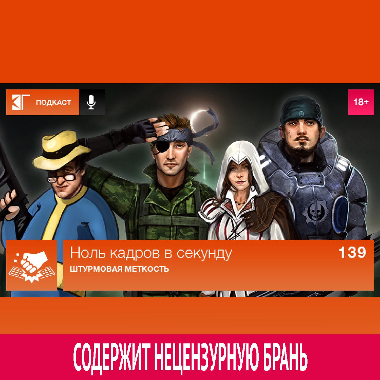 Михаил Судаков Выпуск 139: Штурмовая меткость михаил нестеров