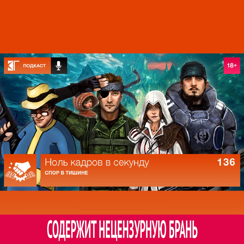 Михаил Судаков Выпуск 136: Спор в тишине михаил нестеров