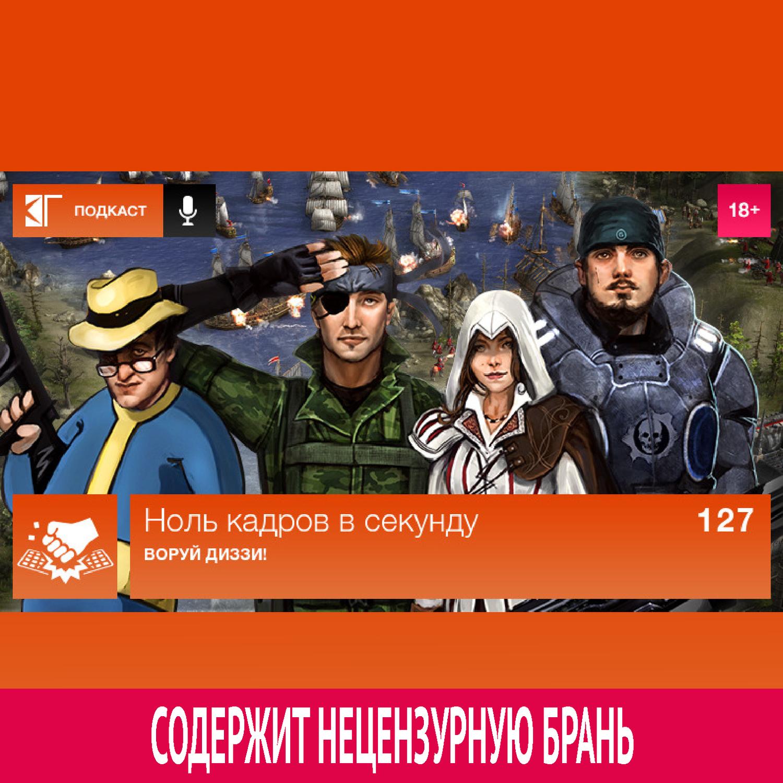 Михаил Судаков Выпуск 127: Воруй Диззи! михаил нестеров