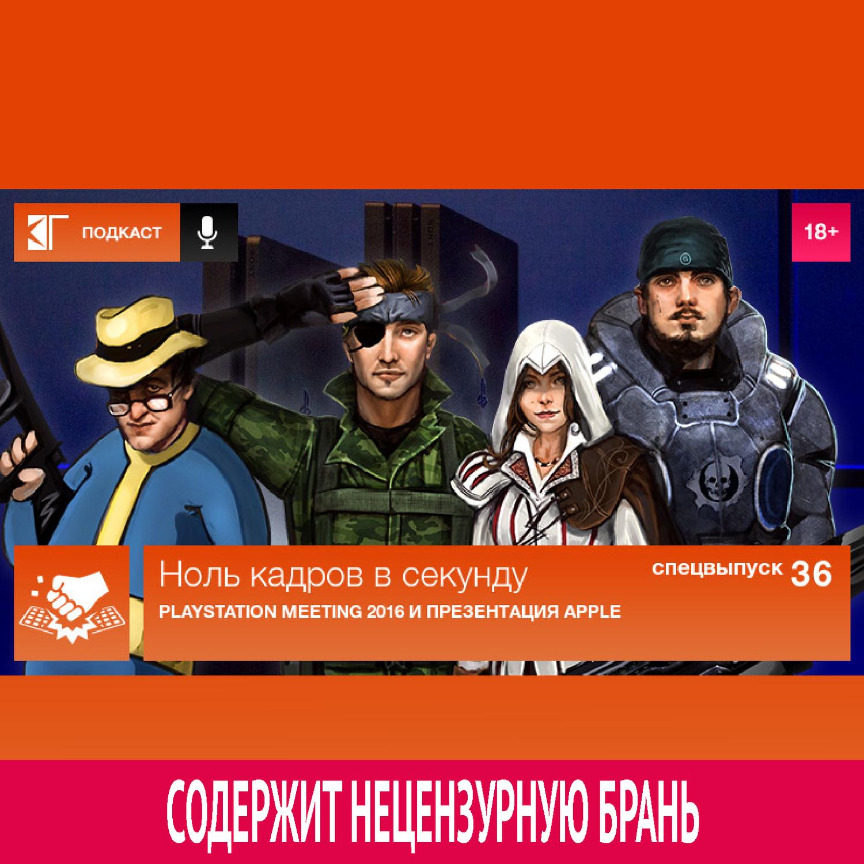 Михаил Судаков Спецвыпуск 36: PlayStation Meeting 2016 playstation