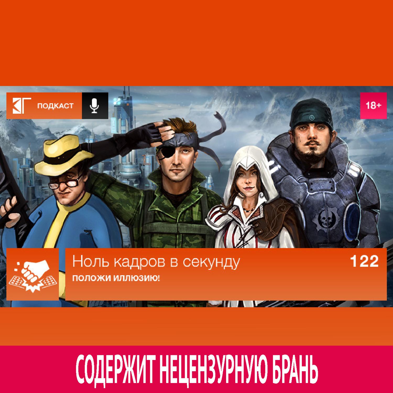 Михаил Судаков Выпуск 122: Положи иллюзию!