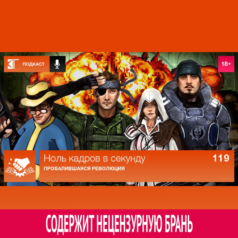 Михаил Судаков Выпуск 119: Провалившаяся революция михаил нестеров