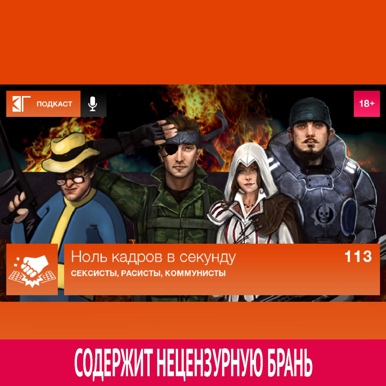 Михаил Судаков Выпуск 113: Сексисты, расисты, коммунисты михаил нестеров
