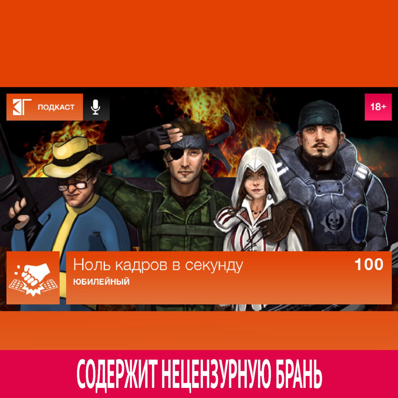 Михаил Судаков Выпуск 100: Юбилейный михаил нестеров