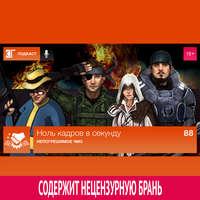 Михаил Судаков - Выпуск 88: Непогрешимое чмо