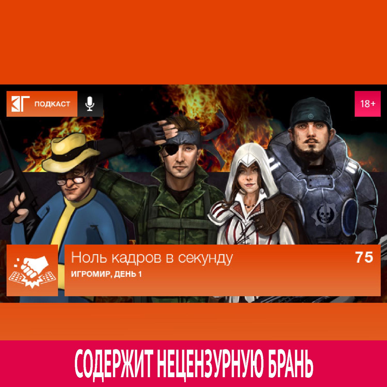 Михаил Судаков Выпуск 75: Игромир, день 1 abs 1 75 3d 395m