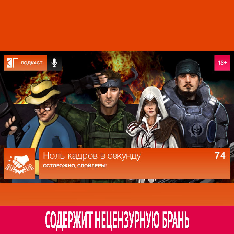 Михаил Судаков Выпуск 74: Осторожно, спойлеры! михаил нестеров