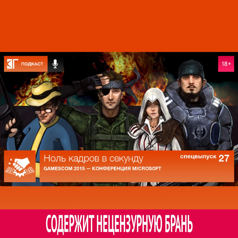 Михаил Судаков Спецвыпуск 27: Gamescom 2015 — Конференция Microsoft михаил нестеров