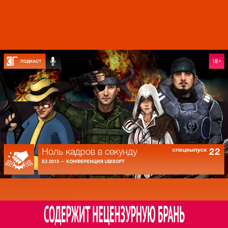 Михаил Судаков Спецвыпуск 22: E3 2015 — Конференция Ubisoft михаил судаков спецвыпуск 48 конференция sony на e3 2017