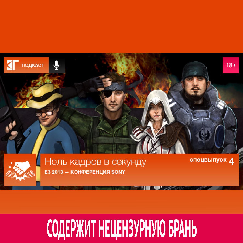 Михаил Судаков Спецвыпуск 4: E3 2013 — Конференция Sony михаил судаков спецвыпуск 48 конференция sony на e3 2017