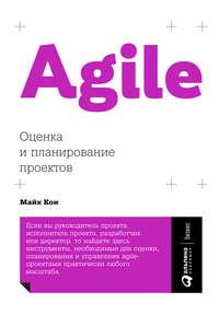 Майк Кон - Agile: оценка и планирование проектов