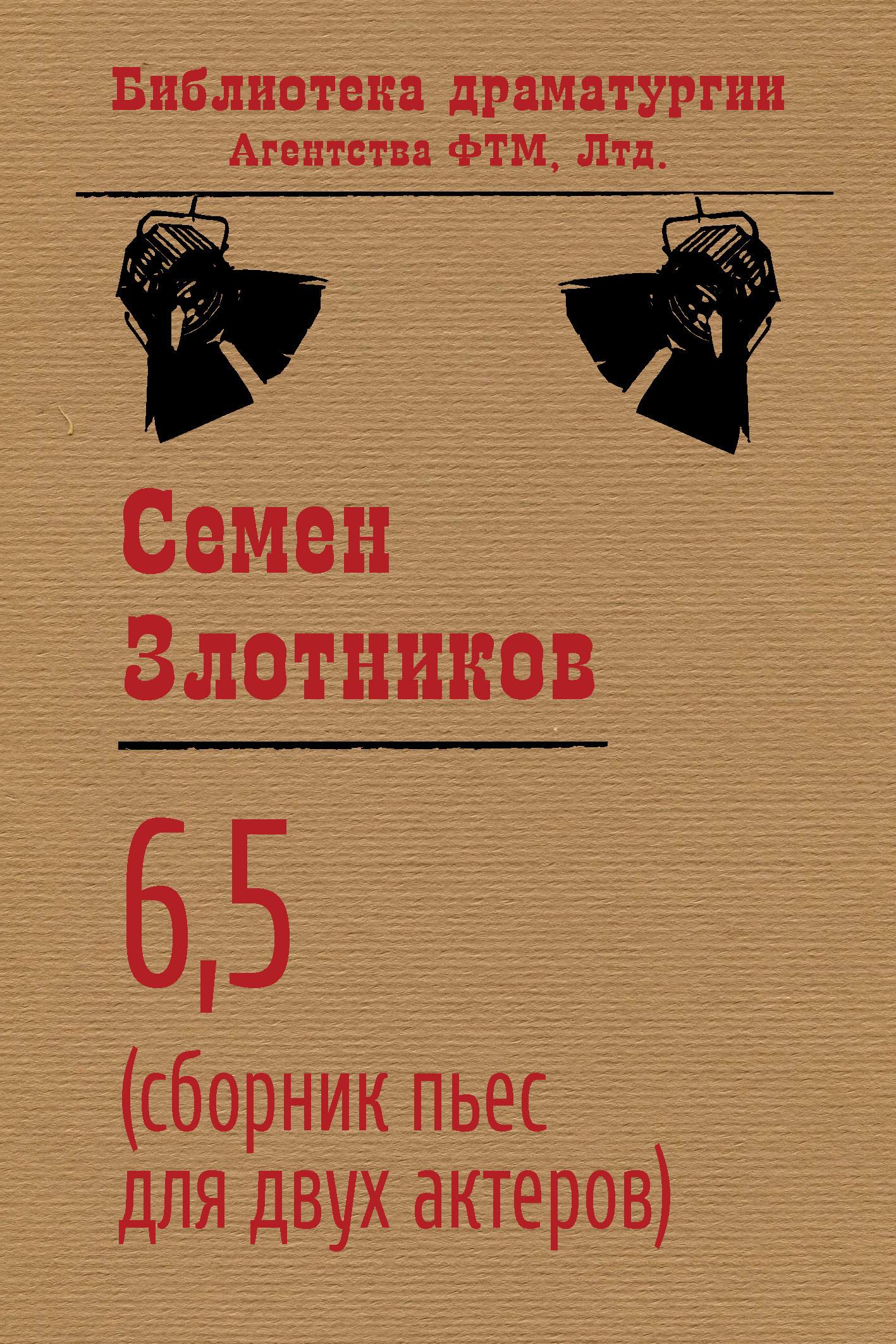Семен Злотников. 6,5 (сборник пьес для двух актеров)