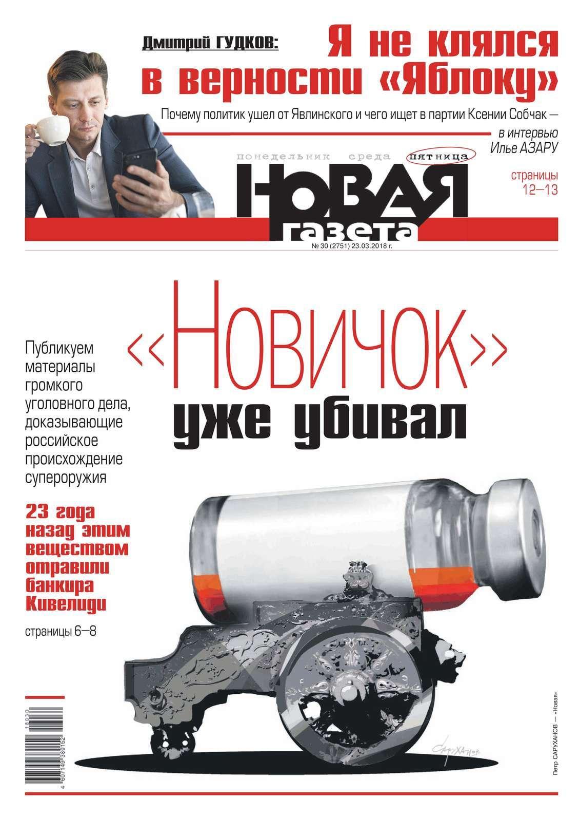 Редакция газеты Новая газета Новая Газета 30-2018