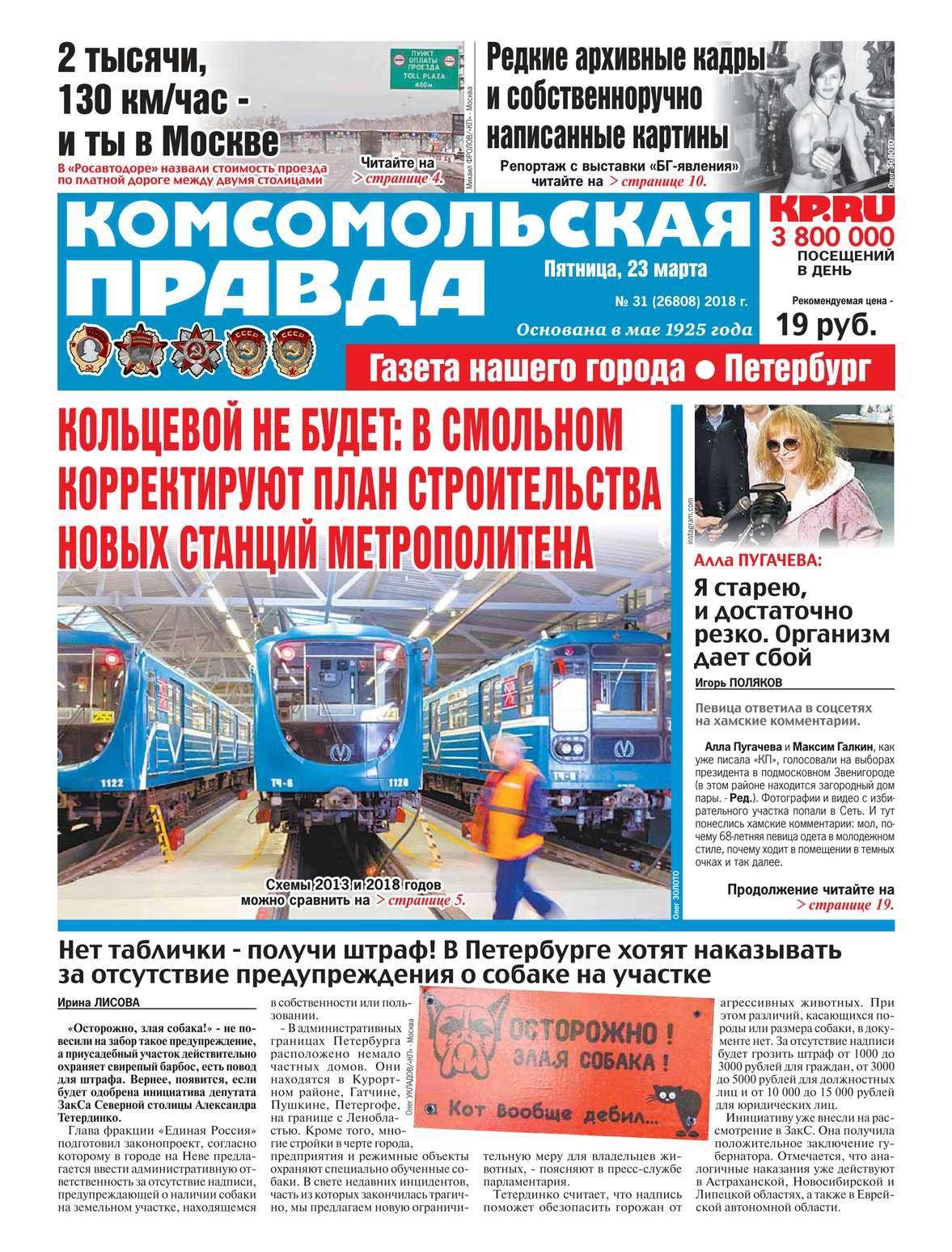 Комсомольская Правда. Санкт-Петербург 31-2018