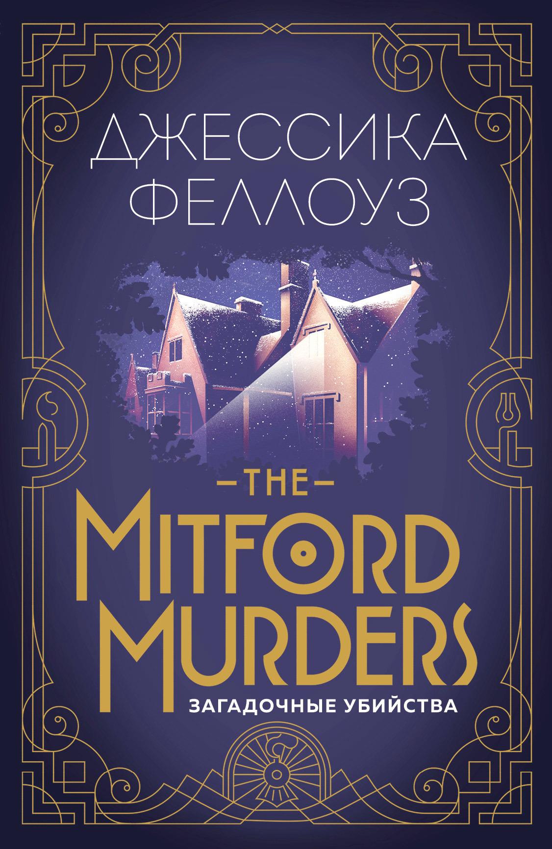 Джессика Феллоуз - The Mitford murders. Загадочные убийства