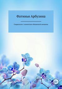 Фатинья Арбузина - Сюрреализм с элементами обнаженной женщины