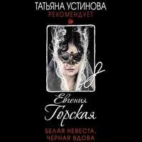 Евгения Горская - Белая невеста, черная вдова