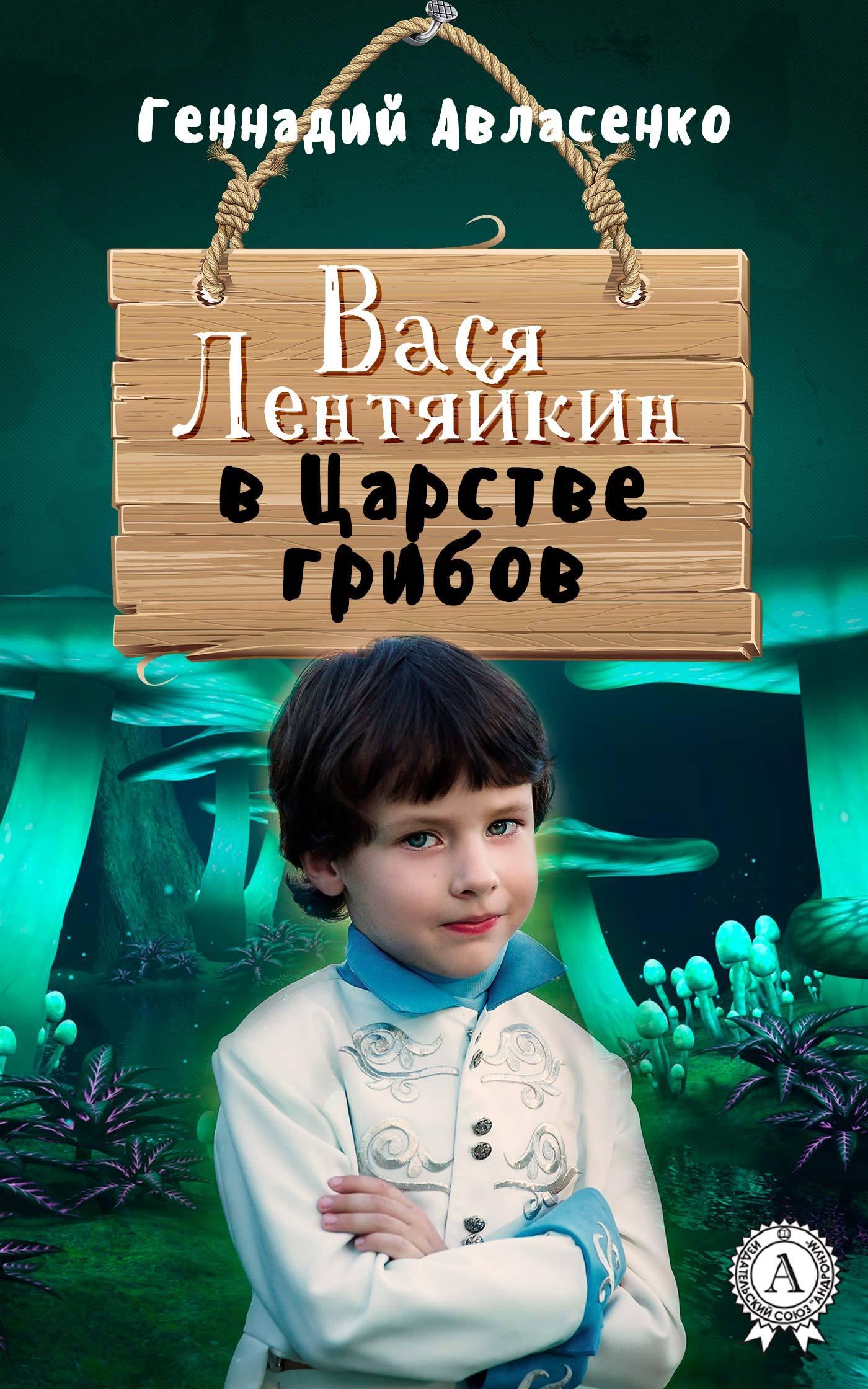 Геннадий Авласенко - Вася Лентяйкин в Царстве грибов