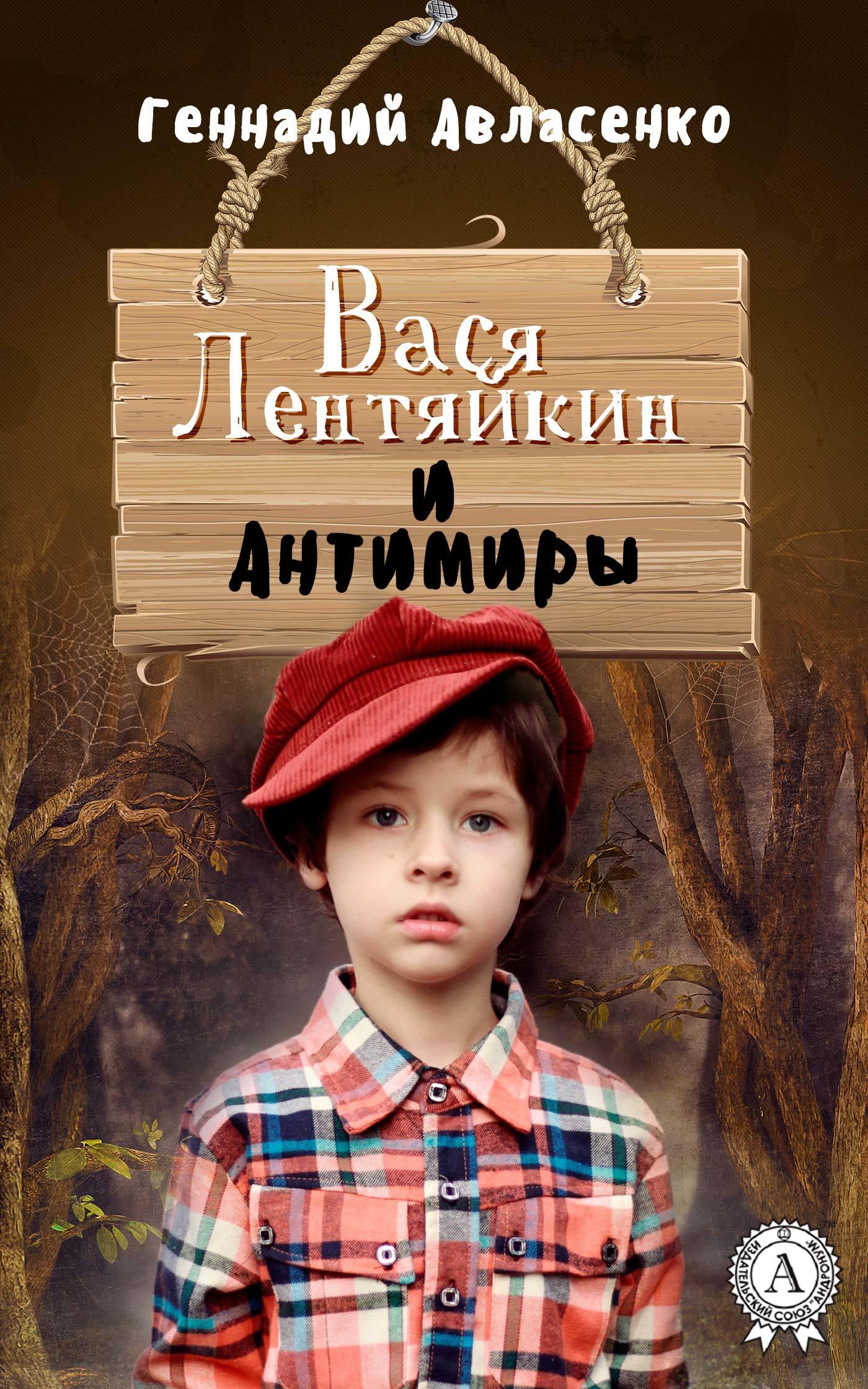 Геннадий Авласенко. Вася Лентяйкин и Антимиры
