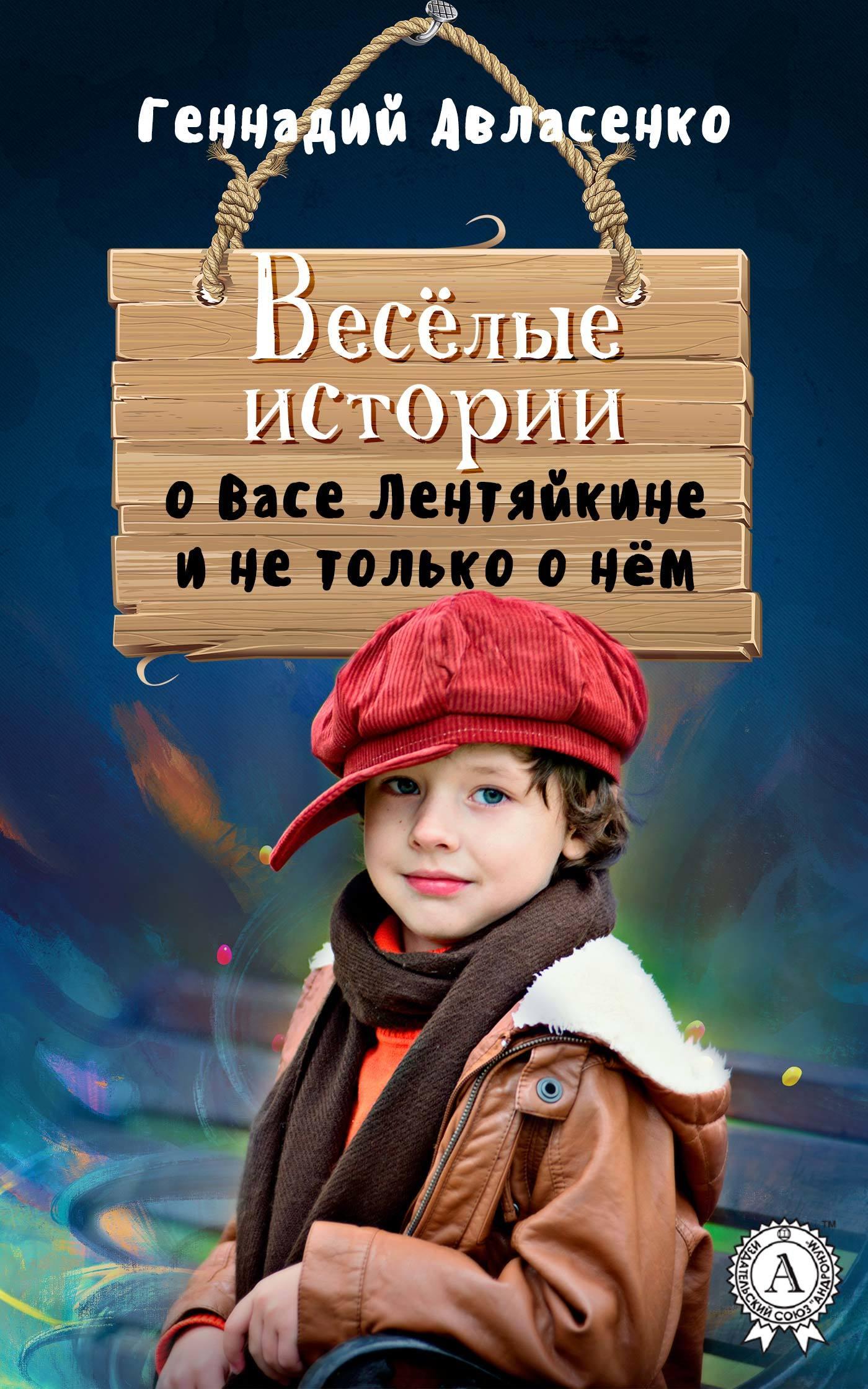 Геннадий Авласенко. Весёлые истории о Васе Лентяйкине и не только о нём