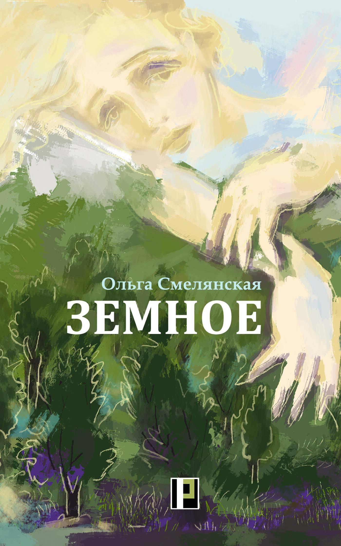 Ольга Смелянская Земное