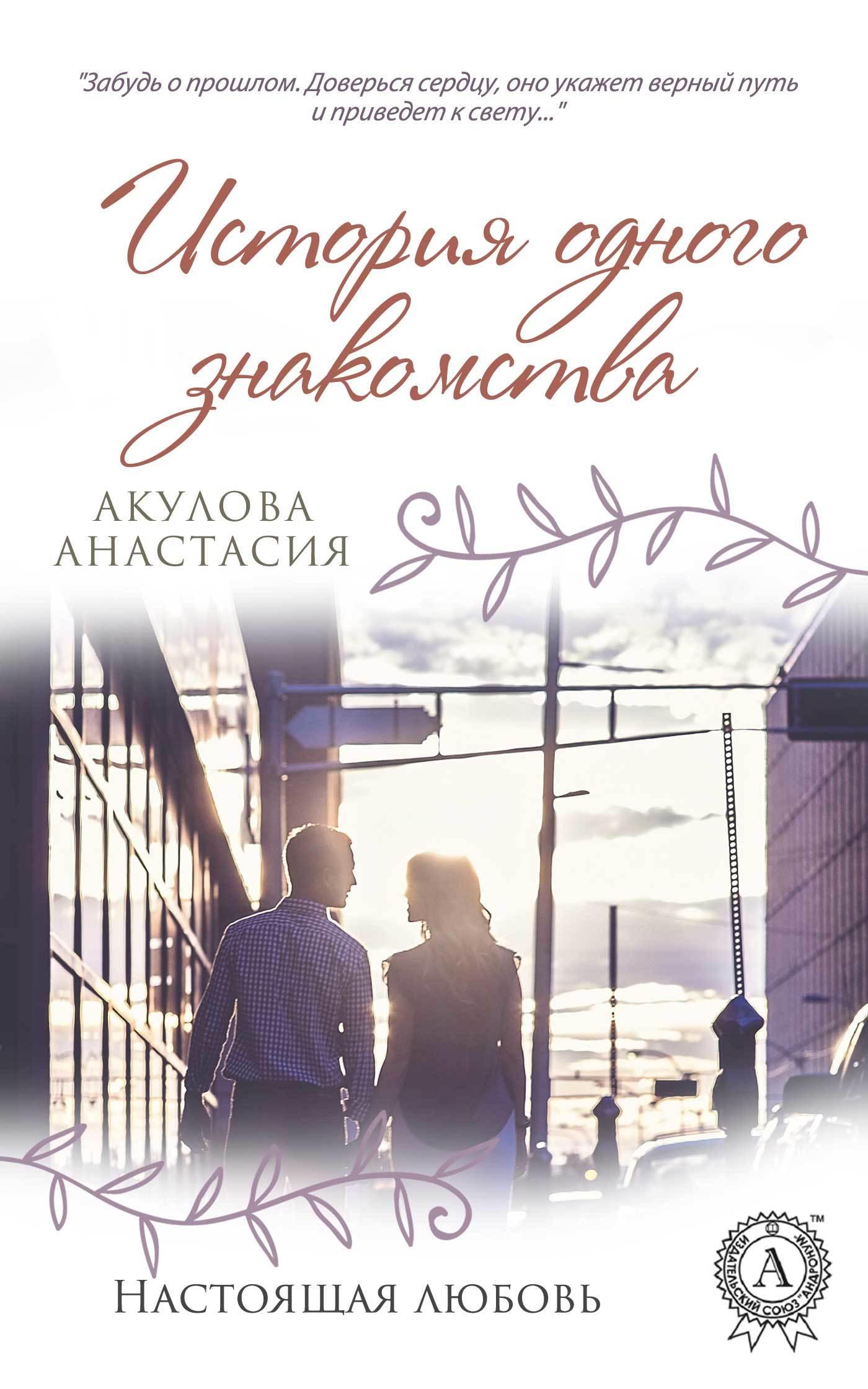 Анастасия Акулова История одного знакомства анастасия акулова кассандра