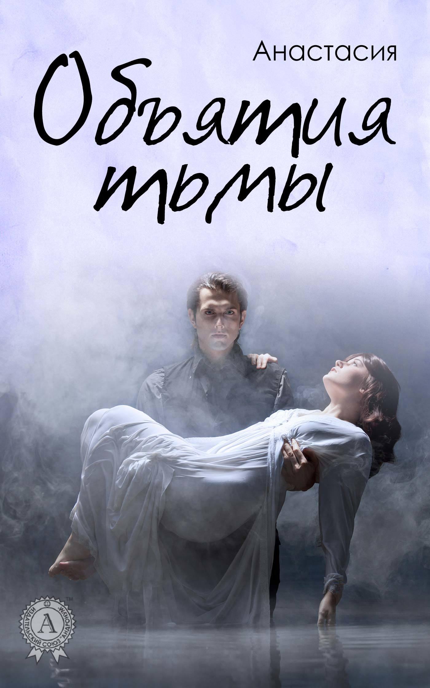 Анастасия - Объятия тьмы