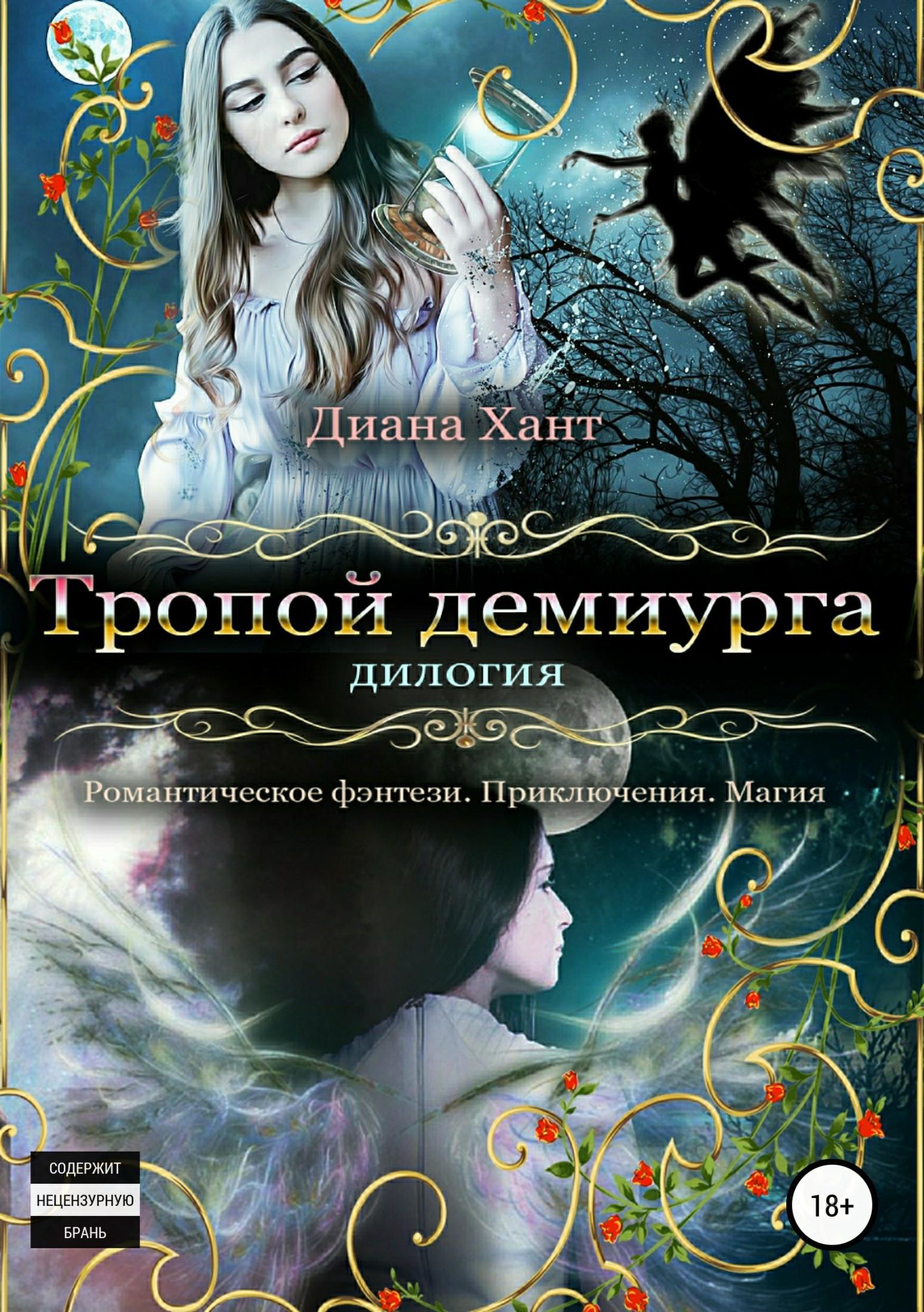 Диана Хант - Тропой демиурга