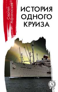 Сергей Афанасьев - История одного круиза