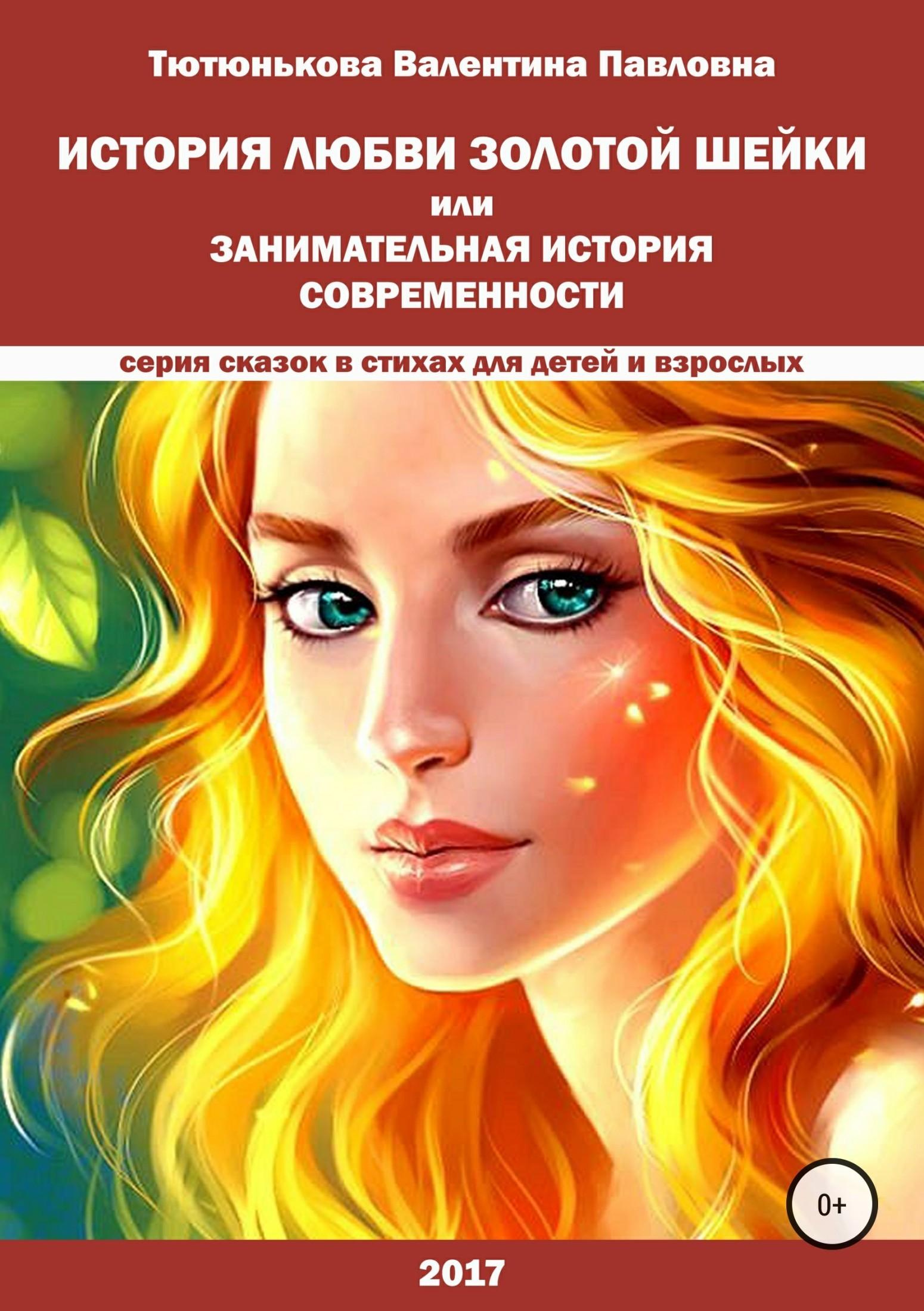 Валентина Тютюнькова - История любви Золотой Шейки или занимательная история современности