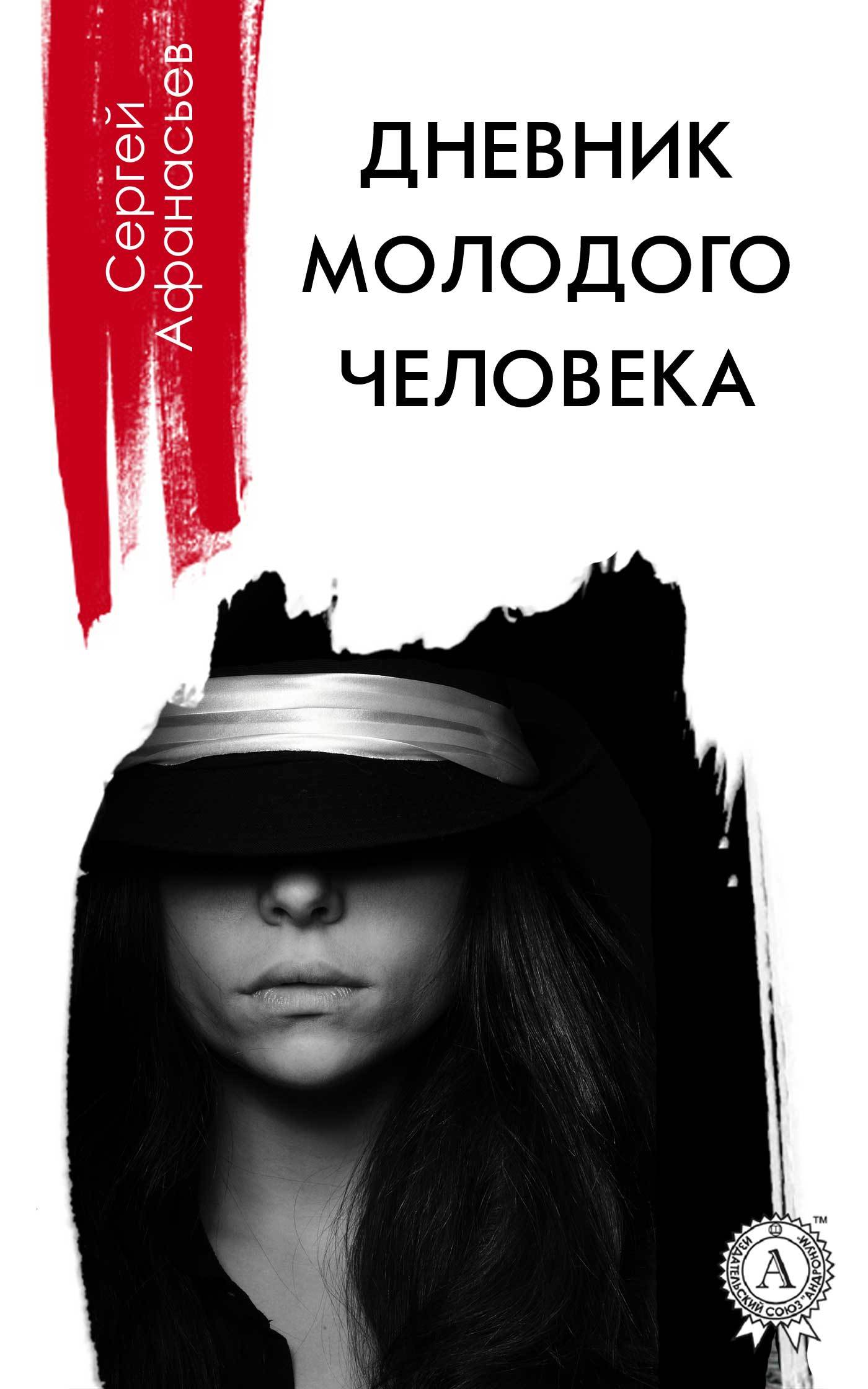 Сергей Афанасьев Дневник молодого человека цена