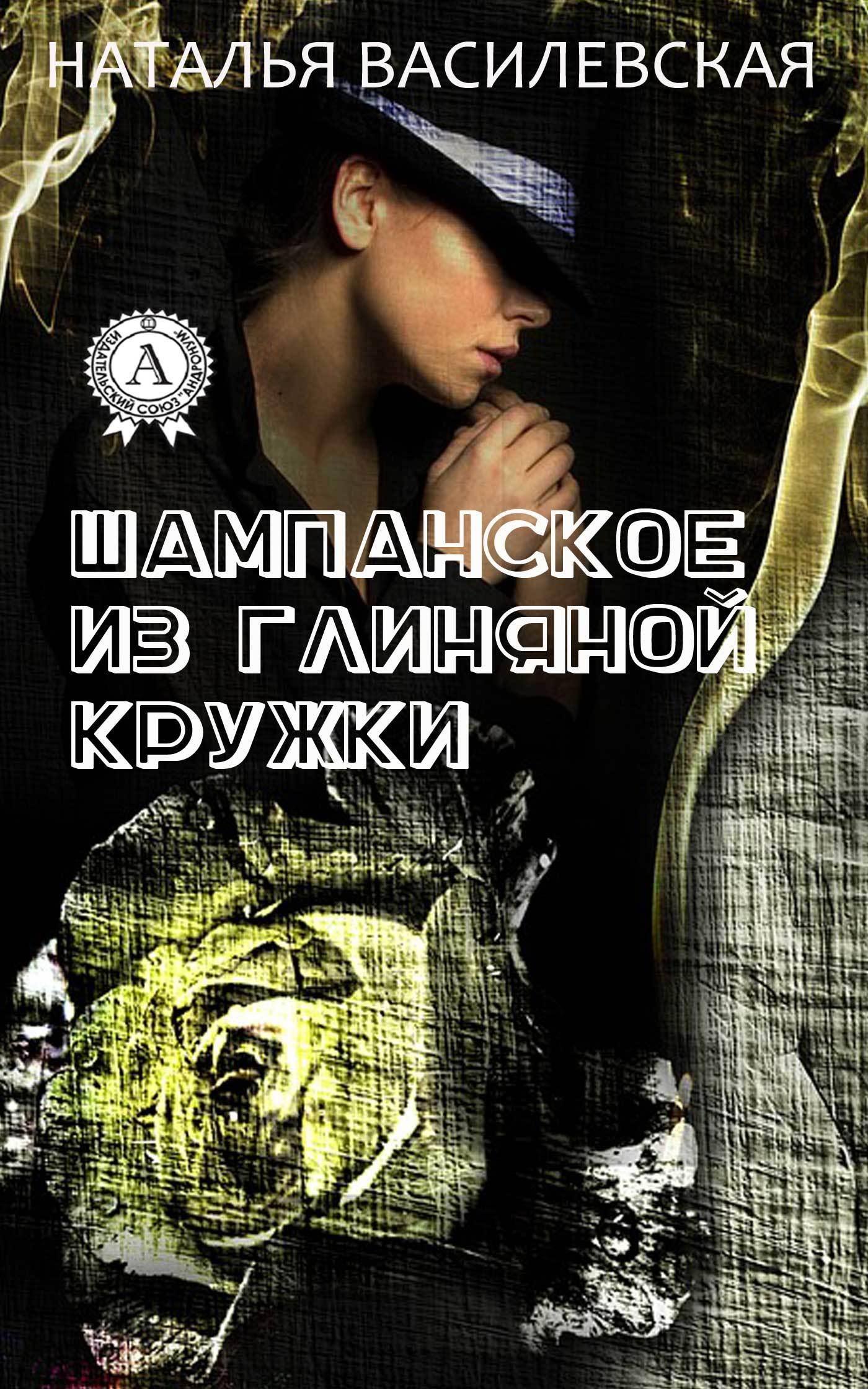Наталья Василевская бесплатно